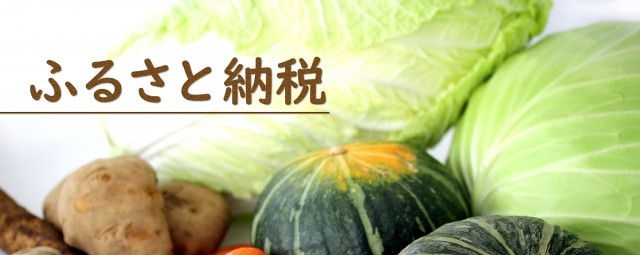 ふるさと納税することで貰える野菜